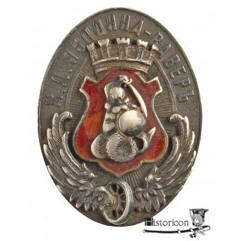 [1.1] Odznaka Kolejowa